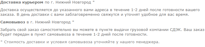dostavka_nn